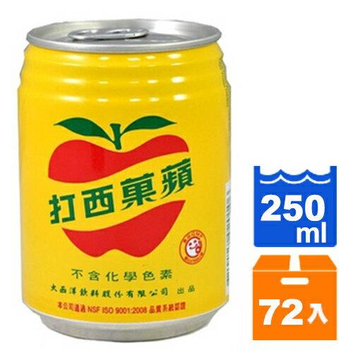 蘋果西打 250ml (24入)x3箱