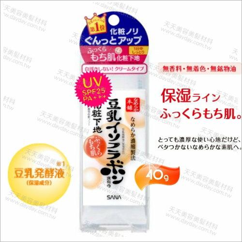 SPF25日本SANA豆乳美肌防曬隔離霜-40g(PA+++) [55581]