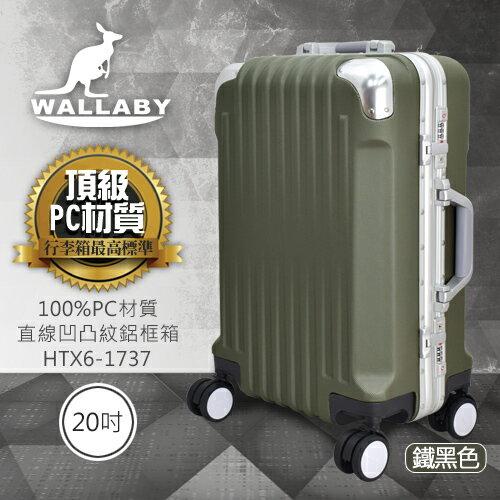 WALLABY袋鼠牌20吋100%PC直條凹凸紋鋁框行李箱鐵黑色HTX6-1737-20HG