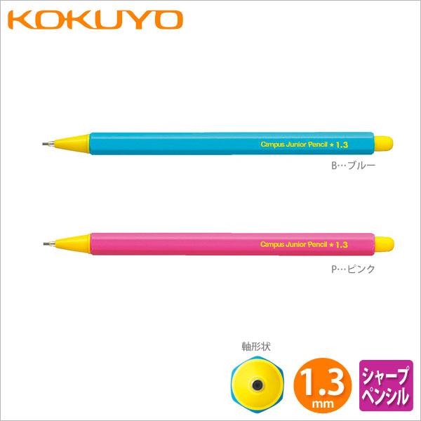 KOKUYO PS-C101 1.3mm 自動鉛筆