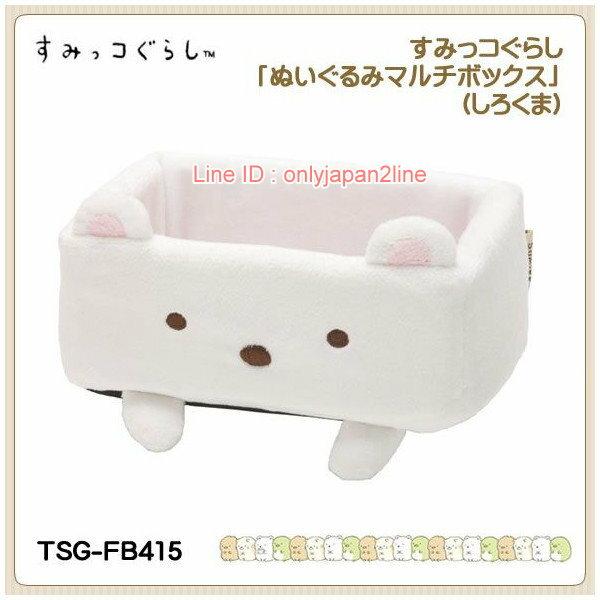 【真愛日本】4974413626040 角落絨毛置物盒-白熊包袱君 SAN-X 角落公仔  收納盒