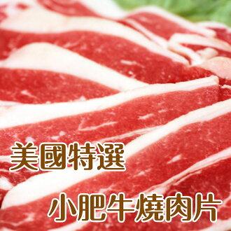 「友利鮮舖」小肥牛燒肉片 (約250g) 4mm薄切 | 烤5秒即可入口