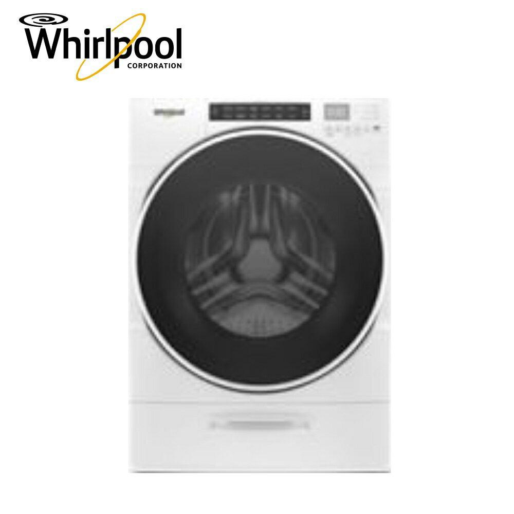 【現貨供應中】[Whirlpool 惠而浦]17公斤 滾筒洗衣機 8TWFW6620HW ★ 指定送達含基本安裝+六期0利率 ★
