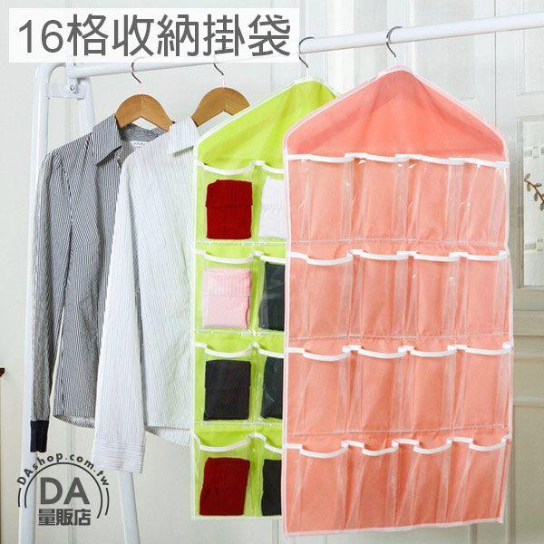 ~居家用品 四件88折~糖果色 透明 16格 掛袋 內褲襪子 分類 收納 整理袋 顏色 ^