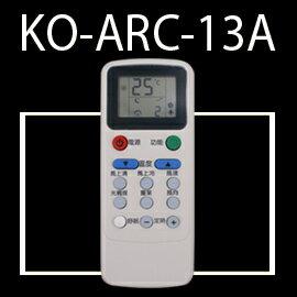 【企鵝寶寶】KO-ARC-13A (Kolin 歌林)全系列變頻冷、暖氣機遙控器**本售價為單支價格**