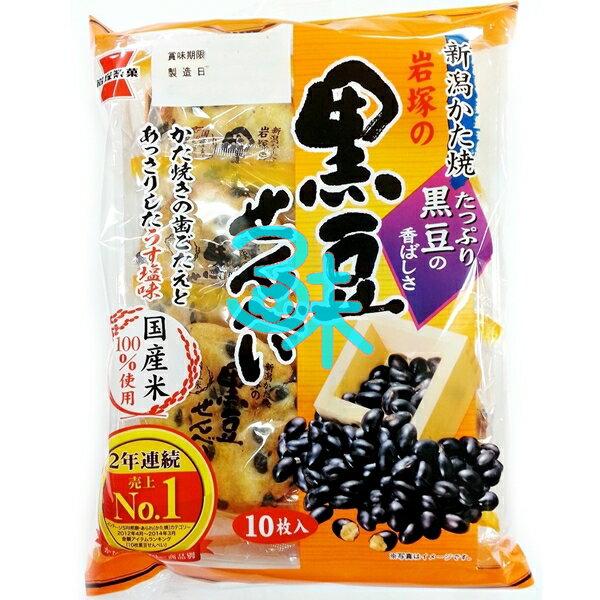 (日本) 岩塚 黑豆仙貝米果 1包168公克 (10枚入) 特價 87元【4901037705905】