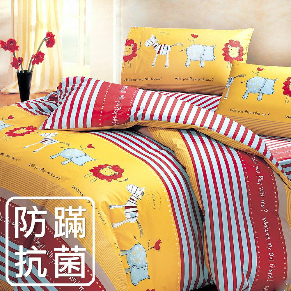 床包組 防蹣抗菌~單人~100^%精梳棉床包組 陽光動物 美國棉 品牌~^~鴻宇^~ 製~