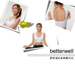 貝特薇betterwell 日本專利設計無鋼圈內衣 Easy Bra (內衣/瑜珈衣/運動內衣)