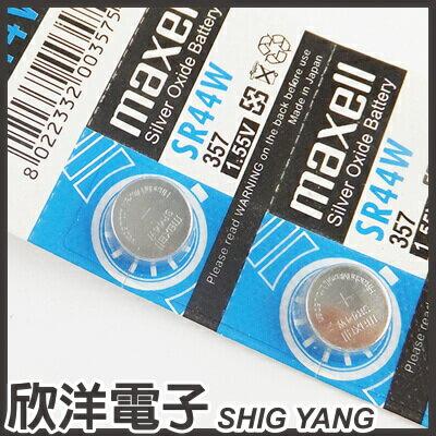 ※ 欣洋電子 ※ maxell 鈕扣電池 1.55V / SR44W (357) 水銀電池(原廠日本公司貨)