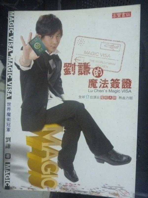 【書寶二手書T8/嗜好_JBD】劉謙的魔法簽證_劉謙