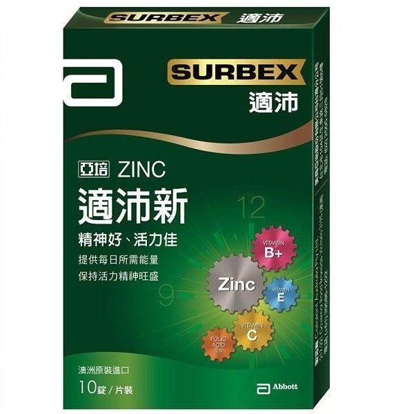 亞培 適沛 適沛新 10顆/盒◆德瑞健康家◆