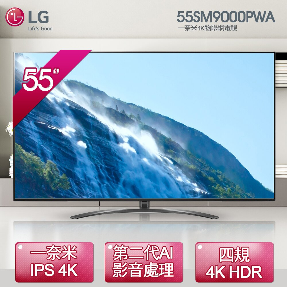 APP領券9折 結帳再折500★【LG樂金】55型 一奈米4K IPS智慧物聯網電視 (55SM9000PWA) (預購) 0