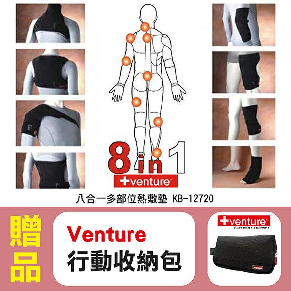 【美國+venture】八合一多部位熱敷墊 KB-12720,贈品:Venture行動收納包x1