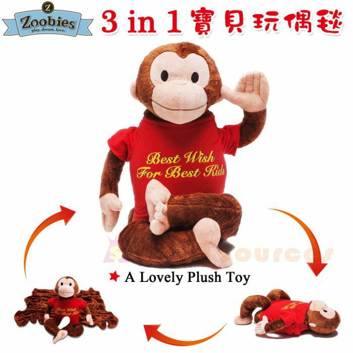 【禾宜精品】Zoobies 3合1 小猴貝貝 寶貝玩偶毯 毛毯寵物玩偶 絨毛玩偶 毛毯 抱枕 枕頭 YZB107 玩具