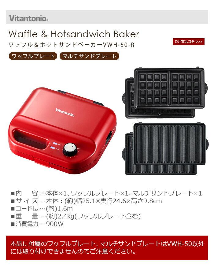 狂歡滿額券價 2449元!2019最新款 !! 日本Vitantonio 鬆餅機 ( 鬆餅烤盤+帕尼尼烤盤)  /  可定時 自動斷電 不怕燒焦  /  VWH-50-R。1色。日本必買 滿額日本樂天代購-(8800) 2