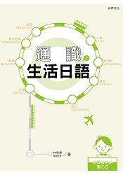 通識生活日語(上)[書+1CD]