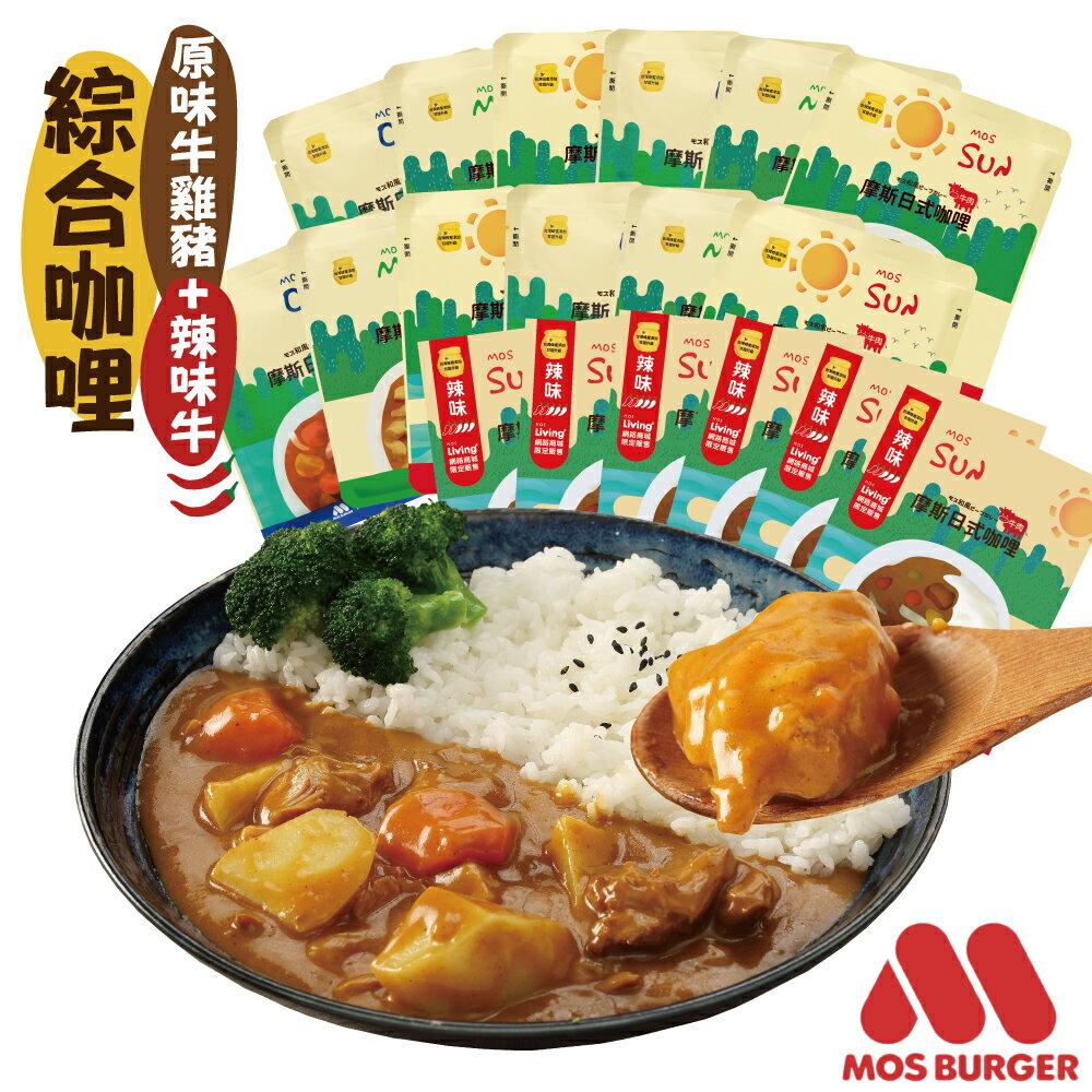 日式咖哩調理包(綜合精選原味+辣味)(18入組)(雞/豬/牛任選)【MOS摩斯漢堡】