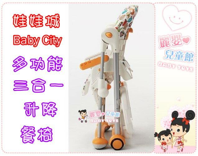 麗嬰兒童玩具館~娃娃城 Baby City-多功能三合一升降餐椅BB41024 4