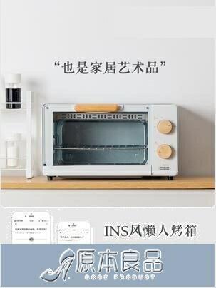烤箱 小宇青年烤箱家用 小型 烘焙多功能迷你電烤箱全自動復古宿舍11升YYJ 交換禮物 雙十二購物節