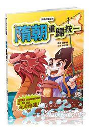 漫畫中國歷史14隋朝:重歸統一