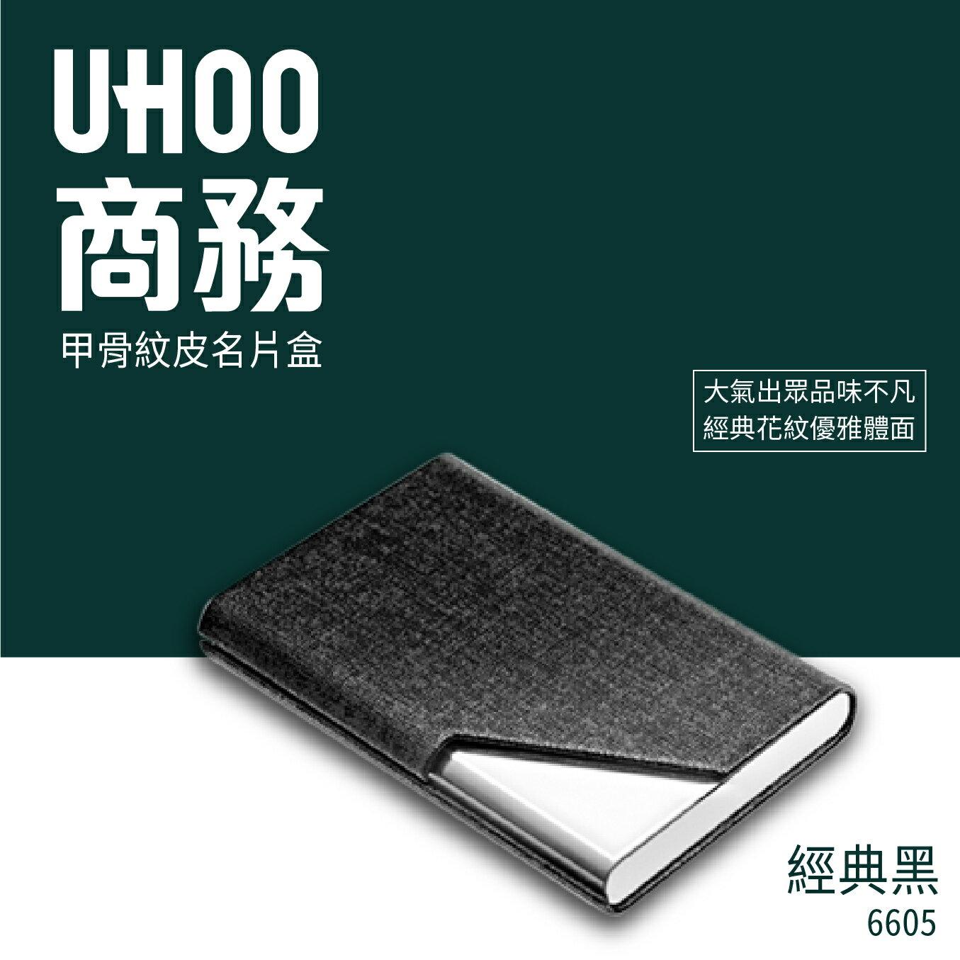 UHOO 6605 商務名片盒(黑)名片夾 業務 盒子 名片收納 自我介紹 商務交流 合作名片 卡夾 車票夾 證件夾