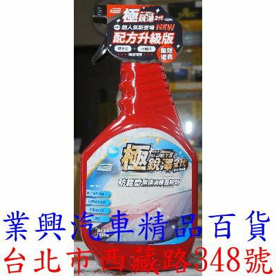 Capro 極銳澤2代 防霧型玻璃油膜去除劑 (TS-90) 【業興汽車】