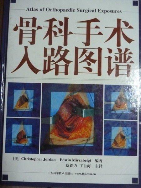【書寶二手書T4/大學理工醫_PLM】骨科手術入路圖譜_Christopher Jordan
