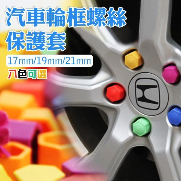 《汽機車用品兩件9折》汽車 輪胎 輪框 六角 螺絲 裝飾 保護蓋 保護套 改裝 美觀 精品 矽膠 17mm/19mm/21mm 三種規格 八色可選 20顆入