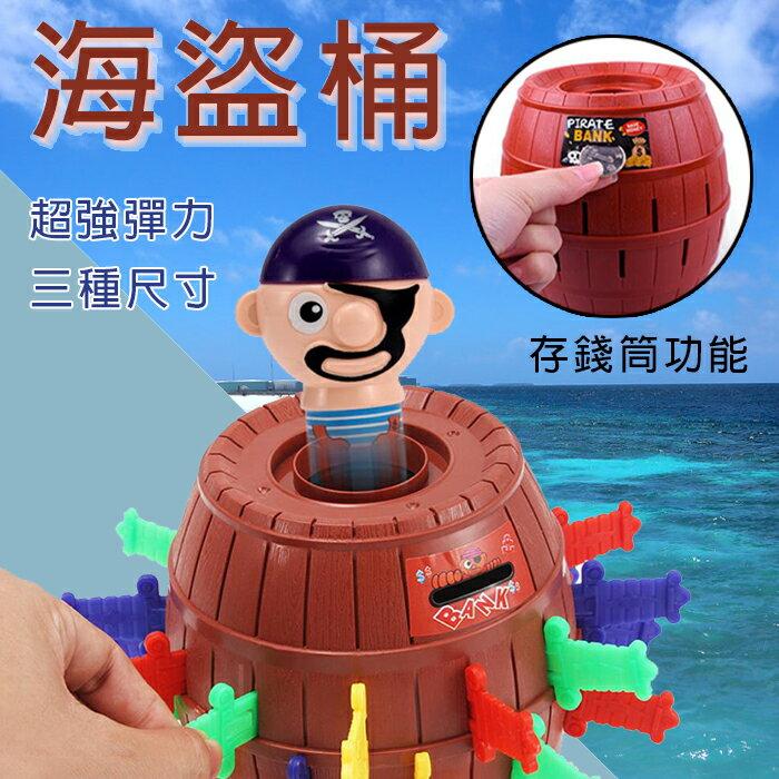 海盜桶 韓版桶叔叔 加大款 玩具 插劍遊戲 桶大叔 存錢筒 Runningman 桌遊 聚會【葉子小舖】