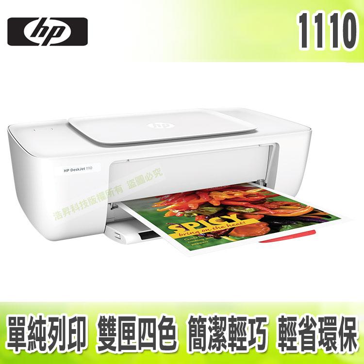 【浩昇科技】HP DeskJet 1110 輕巧亮彩噴墨印表機