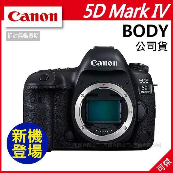 可傑 CANON 5D MARK IV Body 單機身 5D4 4K錄影 黑色 公司貨 登錄送原電+背帶至2/15