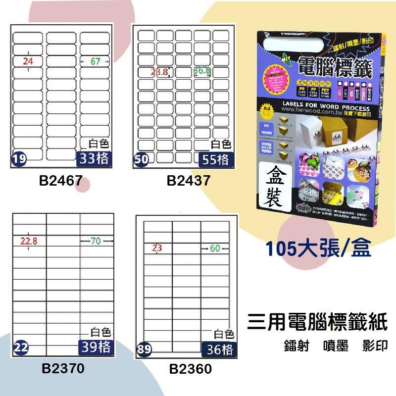 【鶴屋】三用電腦標籤 白色 B2370 B2360 B2467 B2437 105大張/盒 影印/雷射/噴墨 標籤紙 貼紙 標示 信件