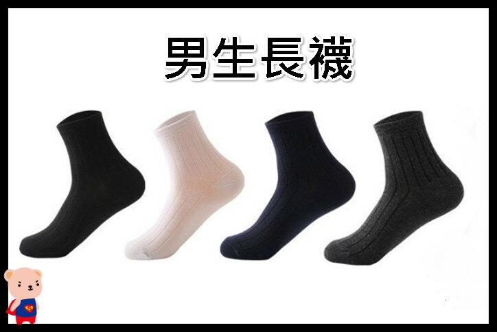 長襪 男生長襪 買五送一 顏色隨機出貨 襪子 中筒襪 素色 型男必備 保暖 穿搭 長筒襪 黑襪