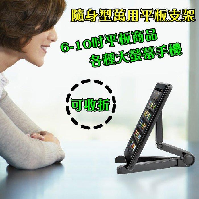 萬用平板電腦共用支架 通用手機座 導航車架 IPad 2/3/4/5Air mini 2 Note Tab 3 4 凱益