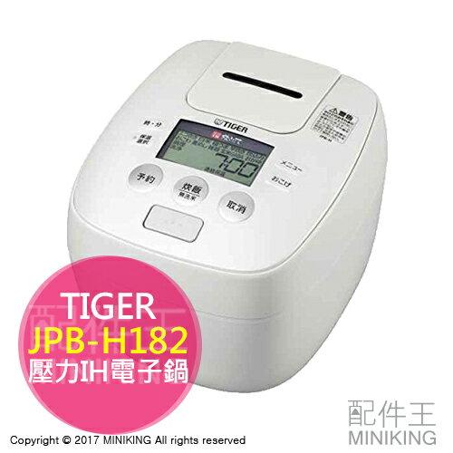 【配件王】日本代購 TIGER 虎牌 JPB-H182 電子鍋 十人份 壓力鍋 IH電子鍋 電鍋 勝 JPB-H181