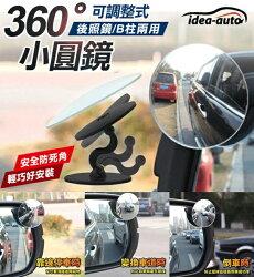 權世界@汽車用品 idea-auto 黏貼式360度可調超廣角安全行車輔助鏡 長短支架座兩用 2入 CG-0049