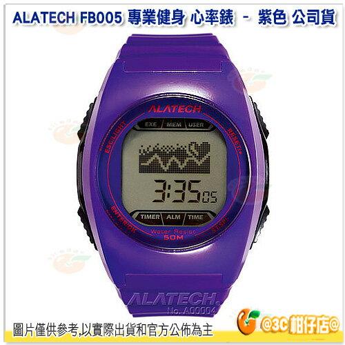 ALATECH FB005 專業健身 心率錶 紫色 公司貨 路跑 運動錶 卡路里計算 檔案紀錄 當前平均最高心跳顯示