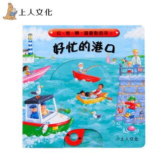 英國 Campbell 操作書 - Busy系列中文版✦上人文化 / 動手拉拉書✦好忙的港口
