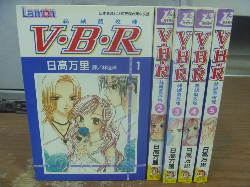 ~書寶 書T8/漫畫書_OAX~V.B.R絲絨藍玫瑰_1^~5集合售_日高萬里