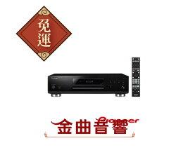 【金曲音響】PIONEER BDP-LX58 藍光播放機