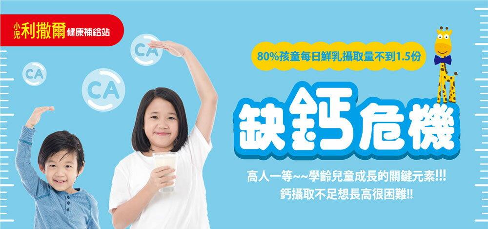 【優惠組合】小兒利撒爾 成長鈣鎂(30入/盒)+維生素D3滴液(15ml /罐)
