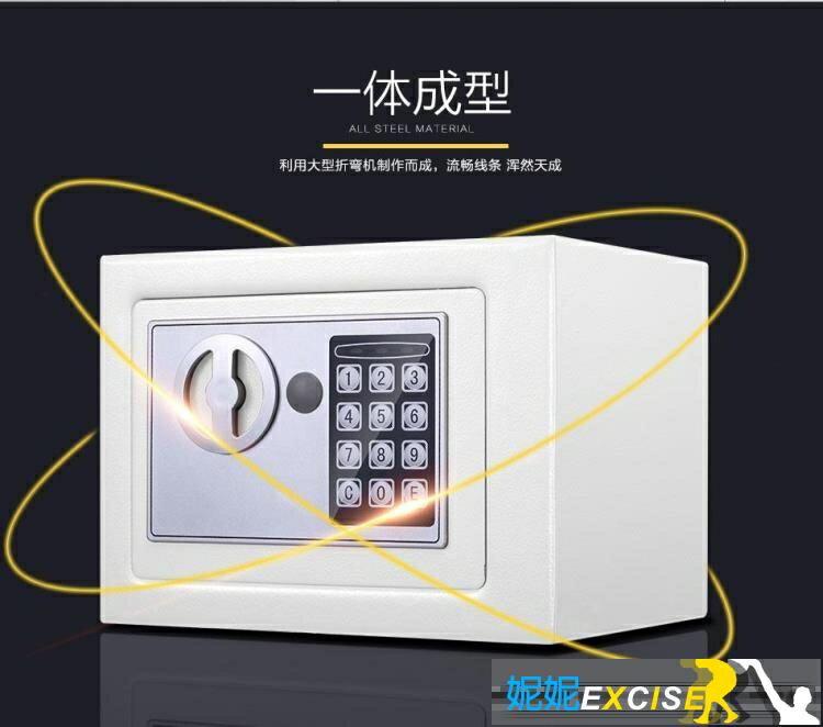 小型全鋼保險櫃家用 保險箱迷你入牆床頭 電子密碼保管箱辦公1 艾琴海小屋