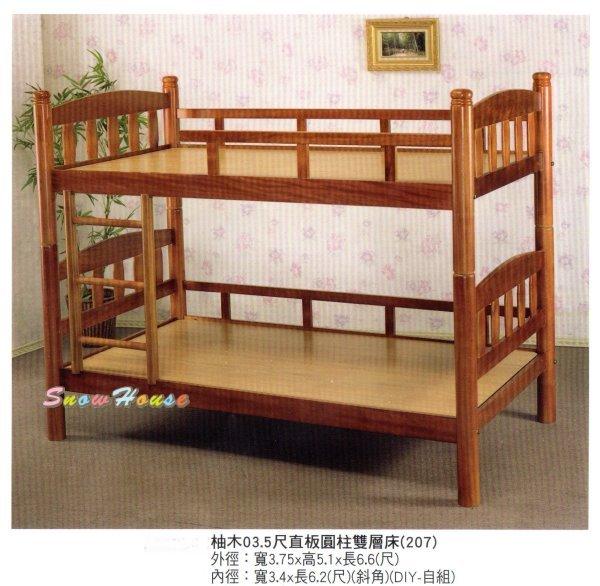 ╭☆雪之屋居家生活館☆╯R489-04 3尺黑桃雙層床(四分床板)/DIY自組(不含床墊)