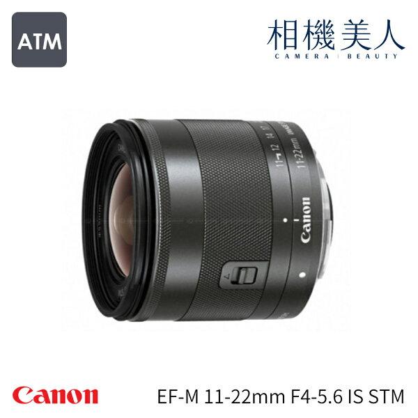 相機美人:【送B+W保鏡+清潔組】CanonEF-M11-22mmF4-5.6ISSTM鏡頭公司貨