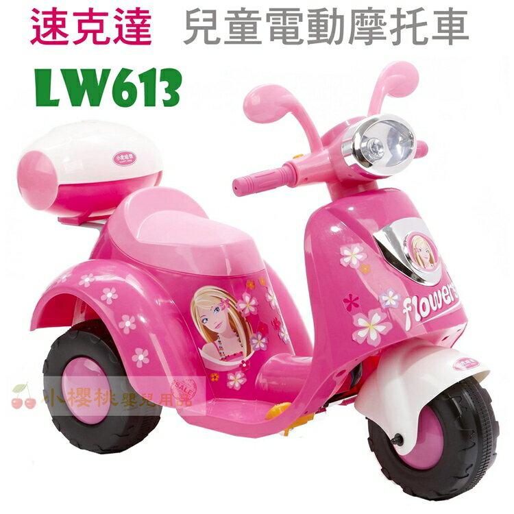 速克達電動車 兒童電動車 粉色