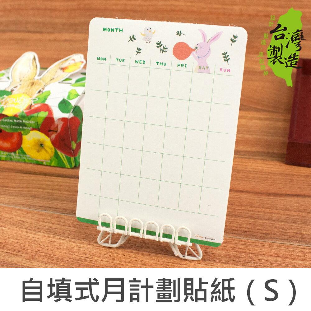 珠友 ST-30072 自填式月計劃貼紙(S)/手帳功能貼/行事曆/手札記事貼/月曆貼/12入
