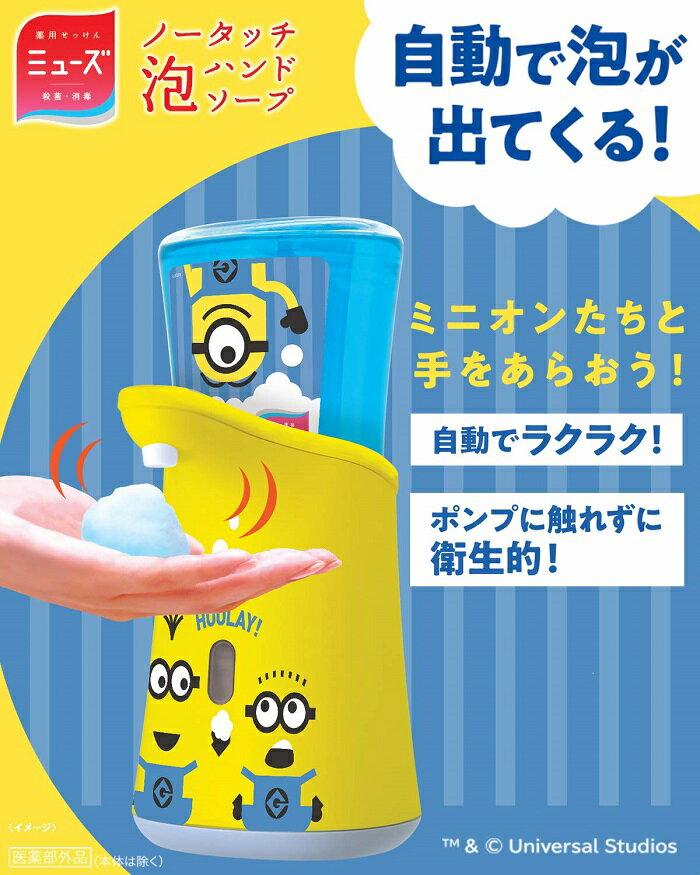 日本MUSE / 小小兵 限量款 自動泡沫給皂機  250ml(主機+補充瓶*1)-日本必買 日本樂天代購(1000)。滿額免運 3