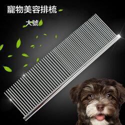 【宸豐光電】寵物美容排梳,寵物美容用品,小狗排梳,毛小孩,寵物梳子,專業兩用直梳,不鏽鋼材質,小號,大號