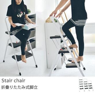 馬椅梯 A字梯【R0050】三層折疊家用梯/樓梯椅 MIT台灣製 完美主義