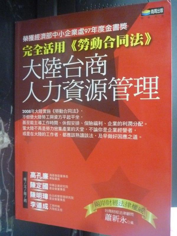 【書寶二手書T7/財經企管_ZDU】大陸台商人力資源管理_蕭新永